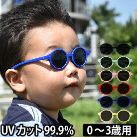サングラス 子供用 uvカット IZIPIZI イジピジ SUN BABY KIDS ベビーサングラス キッズサングラス 0歳から使える 紫外線カット こども用 メガネ 眼鏡