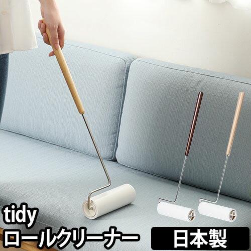 粘着クリーナー tidy ティディ ロールクリーナー ミディアム カーペットクリーナー 天然木 おしゃれ シンプル インテリア 床掃除 掃除用具