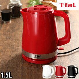 電気ケトル 電気ポット T-fal ティファール パフォーマ 1.5L 湯沸かし器 湯沸かしポット 軽量 シンプル おしゃれ 家族 ファミリー パーティー 1.5リットル Performa