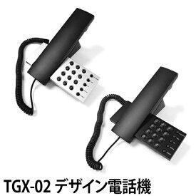 電話機(でんわき) Halte(アルテ)/ TGX-02 デザイン電話機 置き・壁掛け兼用 ET-8408