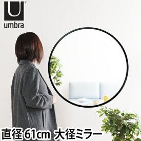 ミラー umbra アンブラ ハブミラー 61×61cm 直径61cm 鏡 姿見 ミラー ウォールミラー 丸型 ラウンド 大きい 大型 壁掛け インテリア シンプル モダン