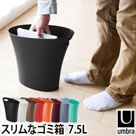 ゴミ箱(ごみ箱)/収納 umbra(アンブラ) スキニーカン skinny can トラッシュボックス ダストボックス 収納