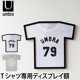 額縁 umbra(アンブラ) ティーフレームディスプレイ Tシャツ フレーム ユニフォーム 額 飾る 壁掛け