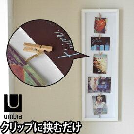 写真立て umbra(アンブラ) クロースラインフリップ フォトディスプレー フォトフレーム 壁掛け アートフレーム 写真たて 複数 ホワイト 縦長 横長