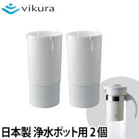浄水ポット用カートリッジ vikura(ビクラ)浄水ポット VF-P1専用カートリッジ VC-P1 日本製 2個セット