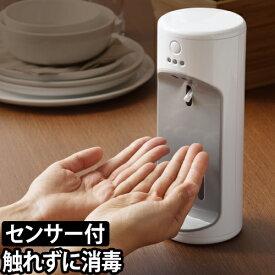 自動手指消毒器 自動消毒液噴霧器 ウイルッシュ VIRUSH AIM-AD21 除菌 アルコール センサー 電池式 コードレス