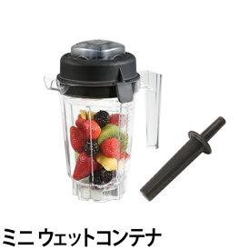 ミキサー バイタミックス Vitamix ウェットコンテナ 0.9リットル 0.9L ミニコンテナ ミニタンパー付 正規品