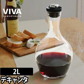 デキャンタ VIVA レギュラーデキャンタ デカンタ ワイン カラフェ ボトル ピッチャー 食洗機対応 ガラス製 おしゃれ 北欧 デンマーク VIVA Scandinavia