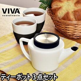 ティーセット カップ VIVA ティーポットセット シリコンカバーカップ アイス ホット デザインカップ 北欧 デンマーク VIVA Scandinavia