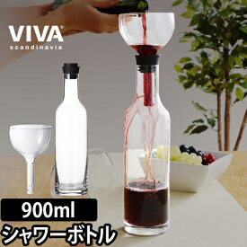 デキャンタ VIVA ワインシャワーボトル デカンタ ワイン カラフェ ファンネル付きボトル ピッチャー ガラス製 食洗機対応 おしゃれ 北欧 デンマーク VIVA Scandinavia