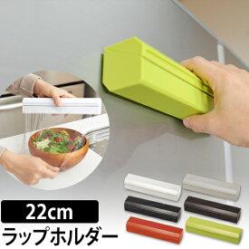 ラップホルダー ideaco(イデアコ) Wrap holder 22 マグネット付きラップホルダー ラップカバー キッチン収納 22cm