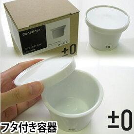 ±0(プラスマイナスゼロ) フタつき容器 Container 陶器 シュガーポット 食器 白 ホワイト