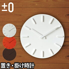 壁掛け時計 ±0(プラスマイナスゼロ) ウォールクロック ZZC-X020 壁掛け時計 置き時計 スイープ時計 インテリア グッドデザイン賞