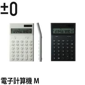 ±0(プラスマイナスゼロ)電子計算機 M ZZD-Q010 卓上電卓 カリキュレーター