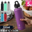 炭酸OK 水筒 マグボトル レボマックス 20oz 592ml ステンレス ワンタッチ 魔法瓶 保温 保冷 タンブラー 真空断熱 REVO…