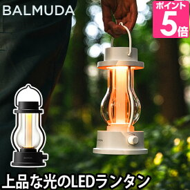 LED ランタン BALMUDA The Lantern バルミューダ ザ・ランタン LED 充電 暖色 Ra90 アウトドア 食卓 キャンプ 懐中電灯 バリュミューダ 常夜灯 IP54 防滴 モダン クラシカル アンティーク おしゃれ かっこいい L02A