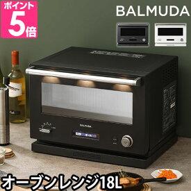 電子レンジ バルミューダ レンジ オーブンレンジ BALMUDA The Range おしゃれ フラット K04A ブラック ホワイト 発酵 パン 白 黒 バリュミューダ