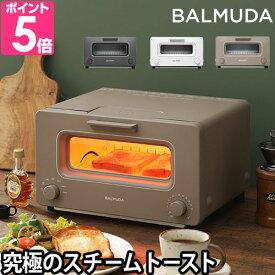バルミューダ トースター 【レシピカード+琺瑯バットのおまけ特典】オーブントースター BALMUDA The Toaster 2枚 おしゃれ ザ・トースター K01E ブラック ホワイト パン焼き機 スチームトースター バリュミューダ トースト