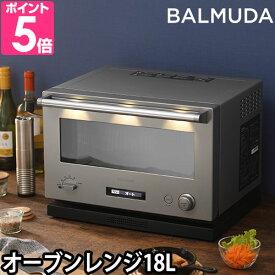 電子レンジ バルミューダ レンジ オーブンレンジ BALMUDA The Range おしゃれ フラット K04A ステンレス シルバー 発酵 パン バリュミューダ