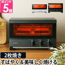 オーブントースター siroca シロカ プレミアムオーブントースター すばやき 2枚焼きタイプ ST-2A251 高火力 コンベク…