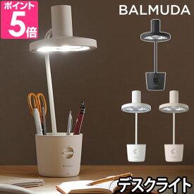 デスクライト BALMUDA The Light バルミューダ ザ・ライト 目に優しい LED 読書灯 調光 学習机 勉強机 高演色 明るい おしゃれ デザイン モダン 誕生日 入学祝い プレゼント L01A おはよう日本 まちかど情報室