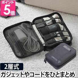 旅行用品 モバイルケース コネクテッド ガジェットケース トラベルポーチ ケーブル収納 イヤホンケース 充電器 携帯ポーチ バッグインバッグ