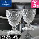 ワイングラス Villeroy&Boch ビレロイ&ボッホ Boston ボストン ペアワイングラス 12cm グラス