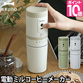コーヒーメーカー ブルーノ 電動ミルコーヒーメーカー ドリッパー カップ 充電式 コードレス コンパクト コーン式 コニカル式 セラミック刃 コーヒー 豆 粉 家 オフィス アウトドア キャンプ BRUNO