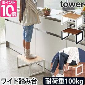 踏み台 木製 子供 子ども タワー tower 頑丈 耐荷重100kg 幅広 ワイド 台 ステップ台 スツール トイレ シンプル おしゃれ ホワイト ブラック 白 黒