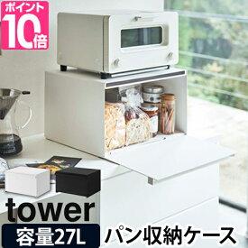 ブレッドケース tower タワー 山崎実業 キッチン収納 パンケース 食パン カウンター上収納 調味料入れ ジャム 紅茶 コーヒー 収納ケース トースター インテリア シンプル おしゃれ 北欧 ホワイト ブラック