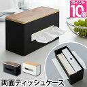 ティッシュボックス 両面ティッシュケース RIN リン ボックスティッシュ ペーパータオル対応 スチール ウッド 木製 お…