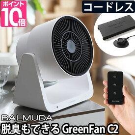 扇風機 サーキュレーター BALMUDA グリーンファン C2 コードレスモデル A02A-WK バルミューダ GreenFan リモコン付き 充電式 脱臭 送風機 卓上 おしゃれ 静音