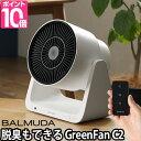 扇風機 サーキュレーター BALMUDA グリーンファン C2 A02A-WK バルミューダ GreenFan リモコン付き 脱臭 送風機 卓上 …