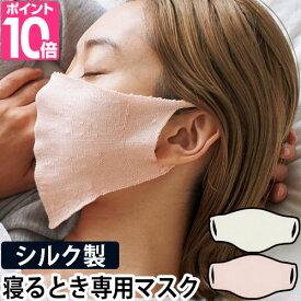 就寝用マスク シルクナイト リップマスク リップケア 保湿 おやすみ 夜 寝るとき ナイトケア 乾燥対策 FESTINO フェスティノ