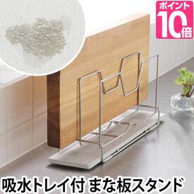 まな板スタンド まな板立て 水切り 収納 コンパクト 吸水 速乾 KAWAKI カワキ モイス MOISS 日本製 燕三条 ステンレス おしゃれ