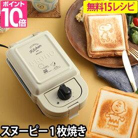 ホットサンドメーカー BRUNO ブルーノ ホットサンドメーカー シングル スヌーピー PEANUTS 単品 BOE068-ECRU 調理器具 おしゃれ サンドイッチ かわいい 食パン