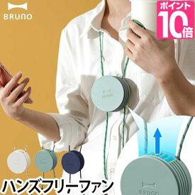 扇風機 BRUNO ウェアラブルファン ミニファン 首かけ 手ぶら ハンズフリー 肩かけ 携帯用 充電式 ブルーノ モバイルバッテリー USB 小さい コンパクト オフィス アウトドア おしゃれ かわいい デザイン シンプル 白 ホワイト