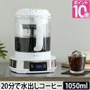 水出しコーヒーメーカー リヴィーズ 電動 コールドブリュー ダッチコーヒー アイスコーヒー 珈琲 おしゃれ デザイン 白 ホワイト