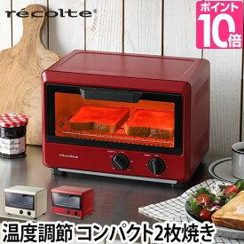 オーブントースター 【3つから選べるおまけ特典】 recolte レコルト コンパクトオーブン ROT-1 上下ヒーター 温度調節 1000W 小さい 食パン2枚焼き おしゃれ デザイン キッチン家電 調理家電 白 ホワイト