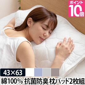 枕カバー 洗える mofua ドライコットン 綿100% リバーシブル さらさらさらさら枕パッド 同色2枚セット 防臭機能 46×63 夏 春 秋 ウォッシャブル まくらカバー 夏用