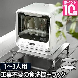 食洗機 ラックセット 工事不要 siroca シロカ 食器洗い乾燥機 SS-M151 ステンレス天板食洗機ラック 食洗器 食器乾燥機 コンパクト 小さい 節水 タンク式 1人 2人 3人 おしゃれ デザイン 白 ホワイト