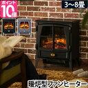 ファンヒーター【温湿時計のおまけ特典】ディンプレックス 暖炉型 電気式 オプティフレーム ジャズ ヒーター 電気暖炉…