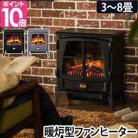 ファンヒーター ディンプレックス 暖炉型 電気式 オプティフレーム ジャズ ヒーター 電気暖炉 暖房 ストーブ アンティーク インテリア 照明 ライト LED Dimplex Opti-Flame Jazz JAZII12J