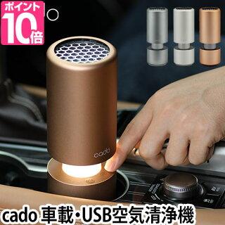 空気清浄機cadoカドー車載用MP-C30空気清浄器リーフLEAFポータブル車内室内PM2.5タバコUSBコンパクト小型車用アクセサリー