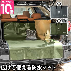 収納 トランクカバー ハングストック トランクキャリー トランクマット シートカバー レジャーシート 耐水 アウトドア 折り畳み 後部座席 図面ケース デザインケース