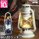 LEDランタン ランタン 暖色 アンティーク ライト 懐中電灯 ブルーノ BIG LEDランタン LED アウトドア キャンプ 停電 …