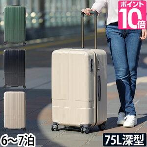 スーツケース 【ミニポーチのおまけ特典】 ハードジップキャリー innovator イノベーター 75L 深型 スリム 縦長 Mサイズ 大容量 トランク キャリーバッグ キャリーケース おしゃれ