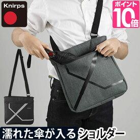 ショルダーバッグ クニルプス クロスオーバーバッグ 折りたたみ傘収納ポケット付き 撥水 小さい サコッシュ コンパクト ビジネスバッグ メンズ 男女兼用 おしゃれ シンプル Knirps Crossover Bag