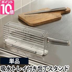 包丁スタンド 包丁立て ナイフスタンド 水切り 収納 コンパクト 吸水 速乾 KAWAKI カワキ モイス MOISS 日本製 燕三条 ステンレス おしゃれ
