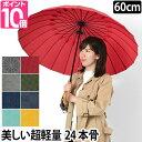 傘 マブ超軽量24本骨傘 江戸 長傘 耐風 レディース メンズ おしゃれ 大きい プレゼント 柄 風に強い 軽量 丈夫 強い …
